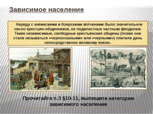 Зависимое население Наряду с княжескими и боярскими вотчинами было значительн