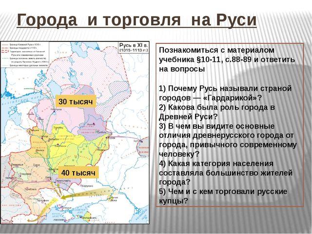 Города и торговля на Руси 30 тысяч 40 тысяч Познакомиться с материалом учебни...