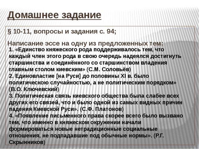Домашнее задание § 10-11, вопросы и задания с. 94; Написание эссе на одну из...