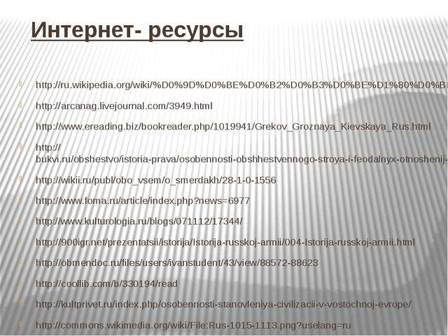 Интернет- ресурсы http://ru.wikipedia.org/wiki/%D0%9D%D0%BE%D0%B2%D0%B3%D0%BE...