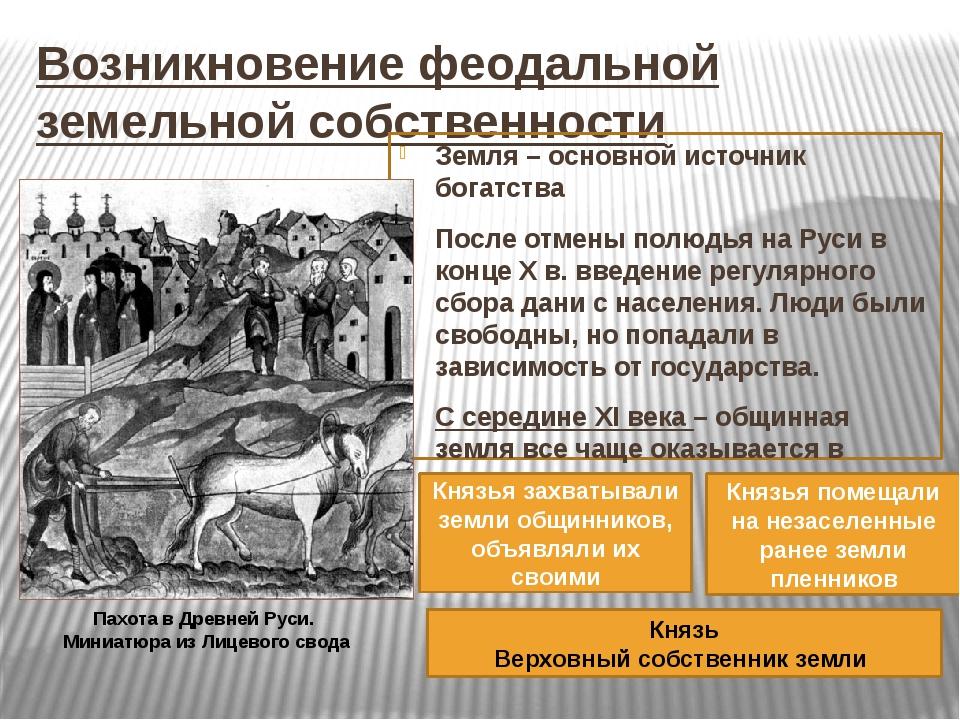 Возникновение феодальной земельной собственности Земля – основной источник бо...