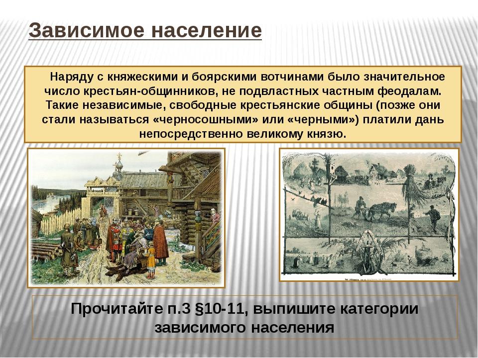 Зависимое население Наряду с княжескими и боярскими вотчинами было значительн...