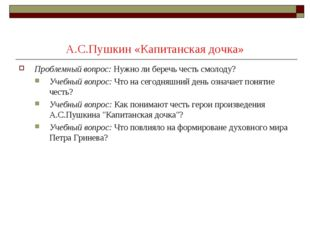 А.С.Пушкин «Капитанская дочка» Проблемный вопрос:Нужно ли беречь честь смоло