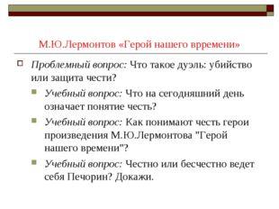 М.Ю.Лермонтов «Герой нашего врремени» Проблемный вопрос:Что такое дуэль: уби
