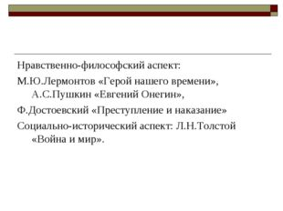 Нравственно-философский аспект: М.Ю.Лермонтов «Герой нашего времени», А.С.Пуш