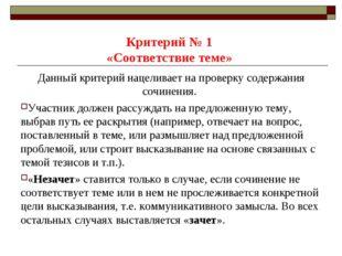 Критерий № 1 «Соответствие теме» Данный критерий нацеливает на проверку содер