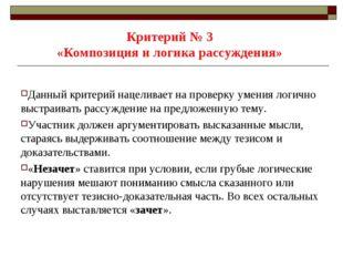 Критерий № 3 «Композиция и логика рассуждения» Данный критерий нацеливает на