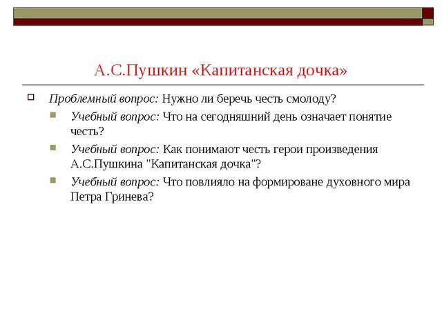 А.С.Пушкин «Капитанская дочка» Проблемный вопрос:Нужно ли беречь честь смоло...