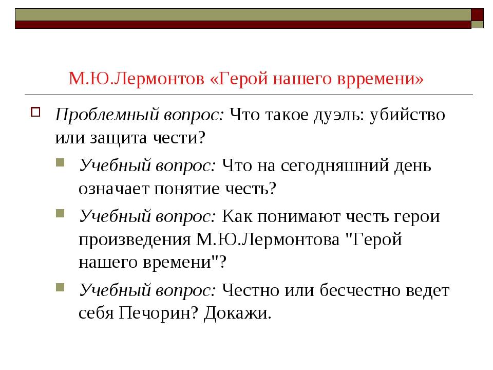 М.Ю.Лермонтов «Герой нашего врремени» Проблемный вопрос:Что такое дуэль: уби...