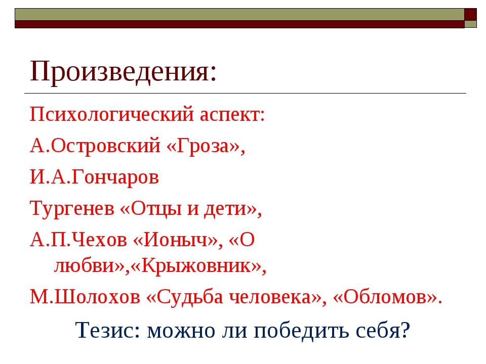 Произведения: Психологический аспект: А.Островский «Гроза», И.А.Гончаров Тург...
