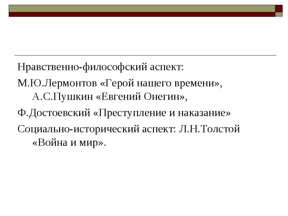 Нравственно-философский аспект: М.Ю.Лермонтов «Герой нашего времени», А.С.Пуш...