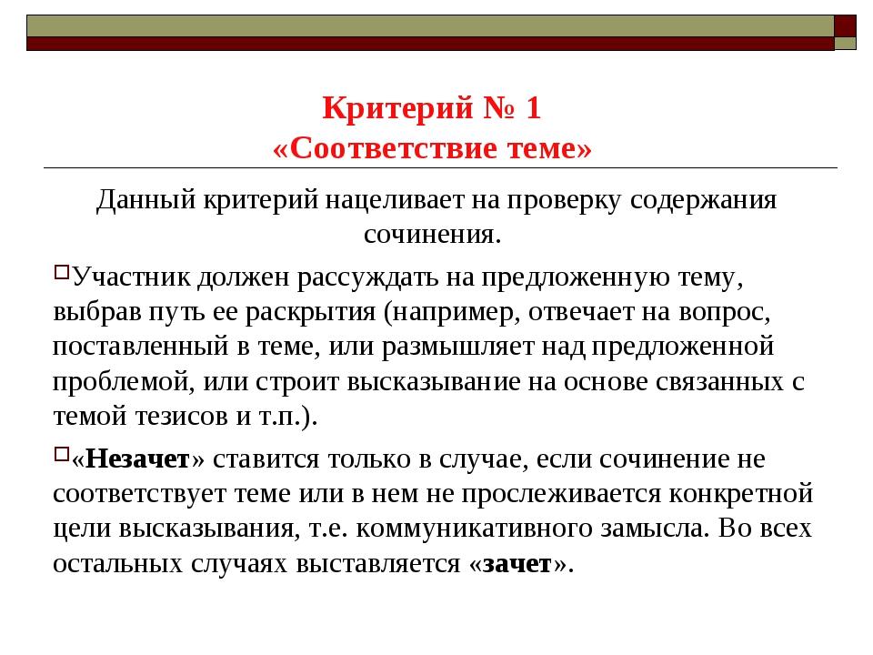 Критерий № 1 «Соответствие теме» Данный критерий нацеливает на проверку содер...