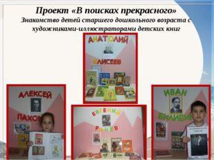 Проект «В поисках прекрасного» Знакомство детей старшего дошкольного возраста