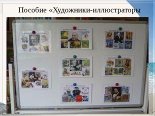 Пособие «Художники-иллюстраторы детских книг»