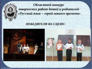Областной конкурс творческих работ детей и родителей «Русский язык – герой на