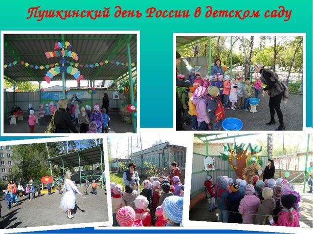 Пушкинский день России в детском саду