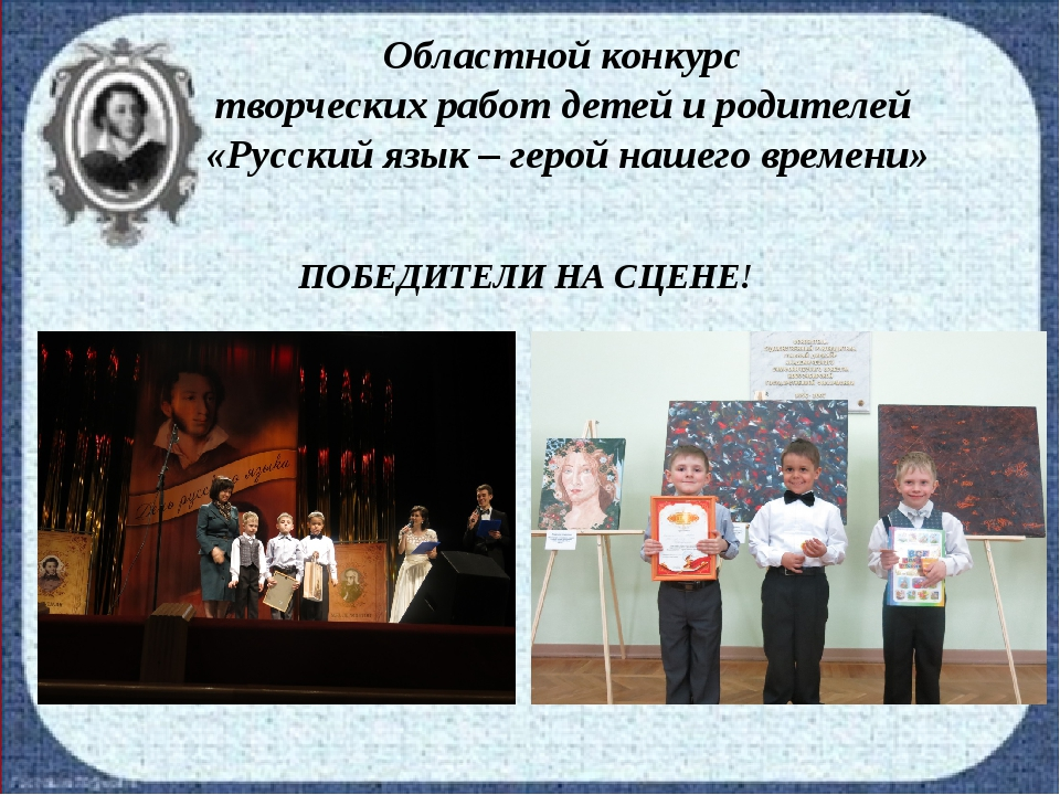 Областной конкурс творческих работ детей и родителей «Русский язык – герой на...