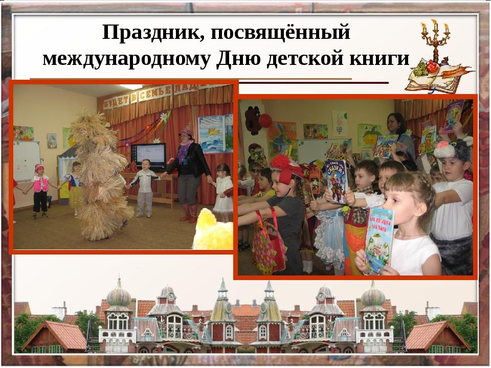 Праздник, посвящённый международному Дню детской книги