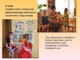 3 зтап. Совместная словесная импровизация ребенка и сказочного персонажа. Тем