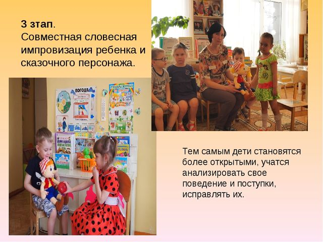 3 зтап. Совместная словесная импровизация ребенка и сказочного персонажа. Тем...