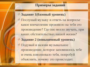 Примеры заданий Задание 1(базовый уровень) Послушай музыку и ответь на вопрос
