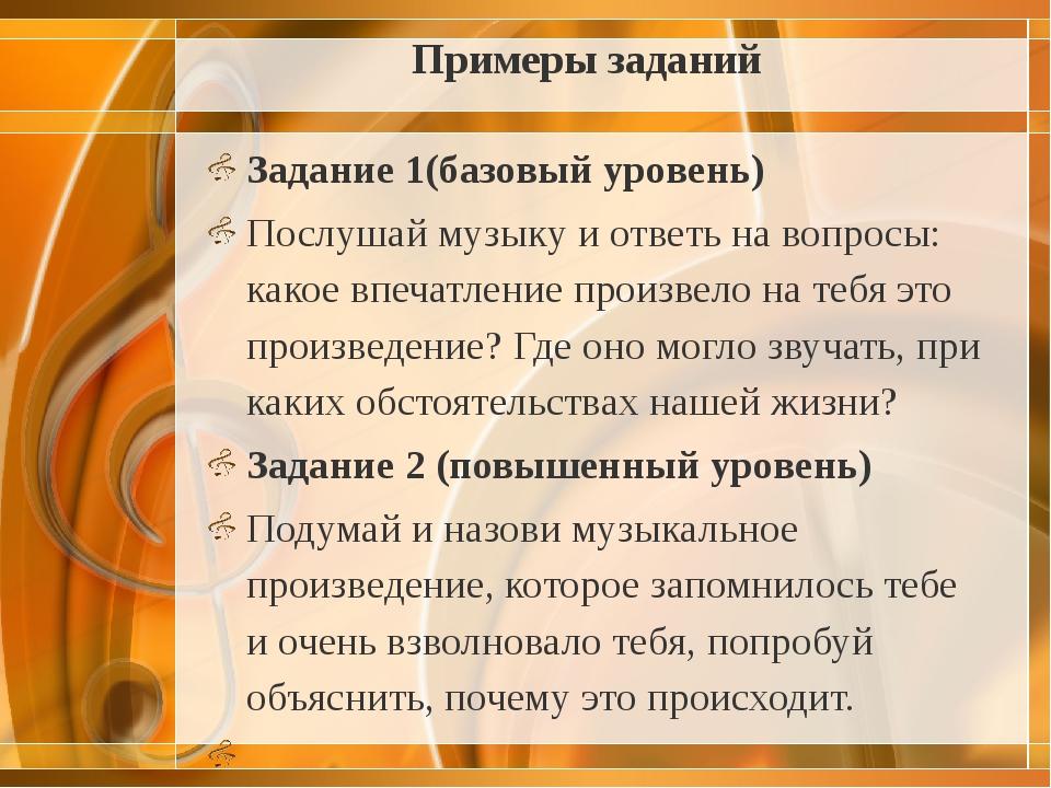 Примеры заданий Задание 1(базовый уровень) Послушай музыку и ответь на вопрос...
