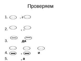 Проверяем 1. , а 2. , а 3. да 4. , а и 5. , а _ _ _ _ _ _ _ _ _ _ _ _ _ _ _ _
