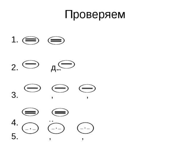 Проверяем 1. и 2. да 3. , , 4. и 5. , , _ . _ _ . _ _ . _