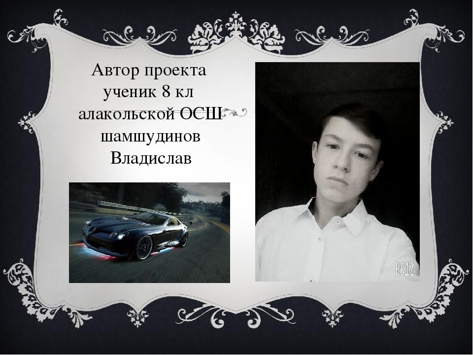 Автор проекта ученик 8 кл алакольской ОСШ шамшудинов Владислав