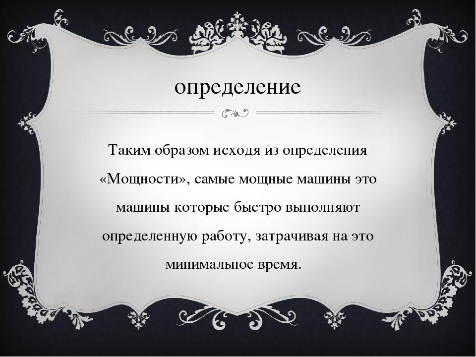определение Таким образом исходя из определения «Мощности», самые мощные маши...