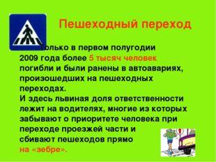 Пешеходный переход Только в первом полугодии 2009 года более 5 тысяч человек