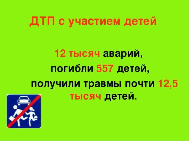 ДТП с участием детей 12 тысяч аварий, погибли 557 детей, получили травмы почт...