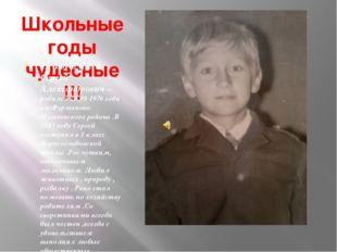 Школьные годы чудесные !!! П а л ь ц е в Сергей Александрович –родился 20.09