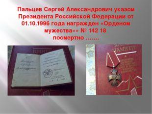 Пальцев Сергей Александрович указом Президента Российской Федерации от 01.10.