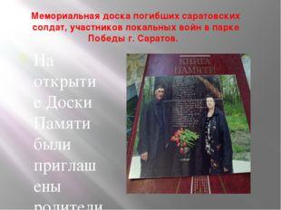Мемориальная доска погибших саратовских солдат, участников локальных войн в п