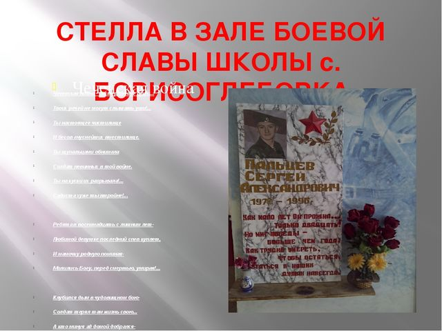 СТЕЛЛА В ЗАЛЕ БОЕВОЙ СЛАВЫ ШКОЛЫ с. БОРИСОГЛЕБОВКА Чеченская война Чеченская...