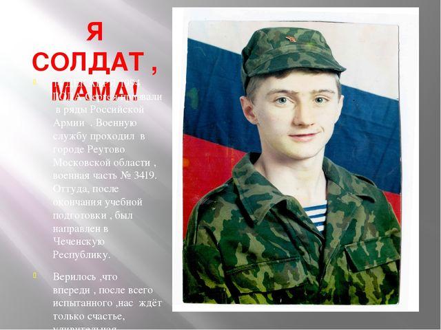 Я СОЛДАТ , МАМА! 14 ДЕКАБРЯ 1994 ГОДА Сергея призвали в ряды Российской Армии...