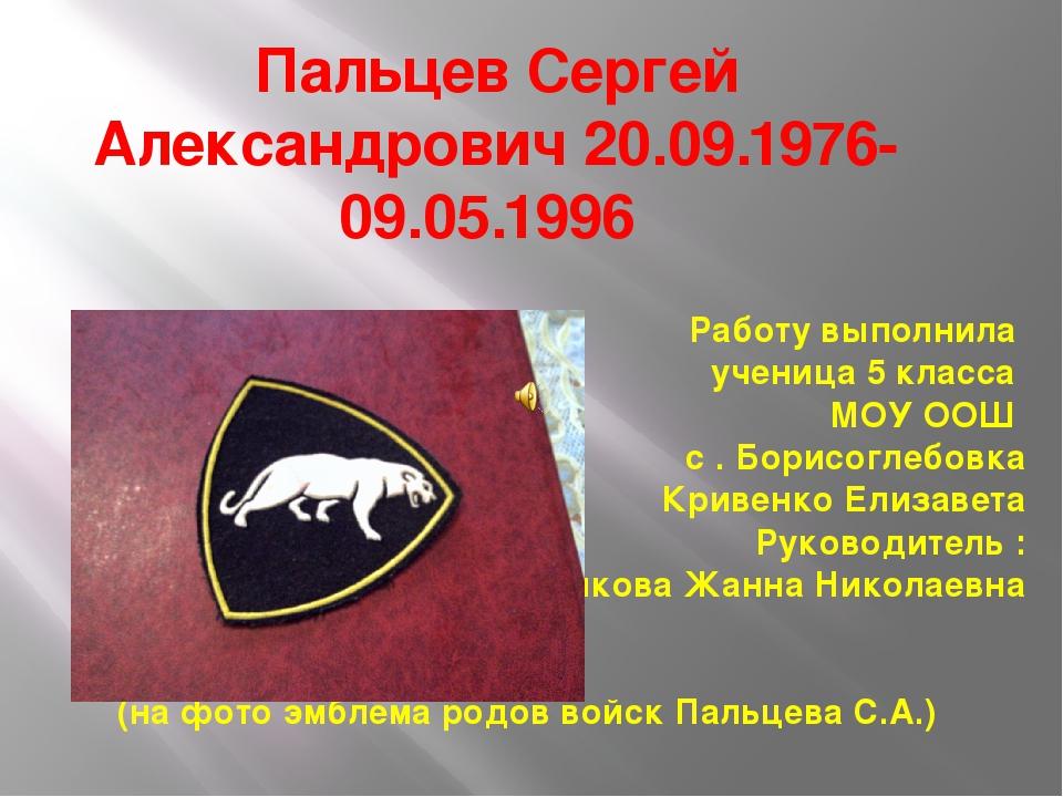 Пальцев Сергей Александрович 20.09.1976-09.05.1996 Работу выполнила ученица 5...