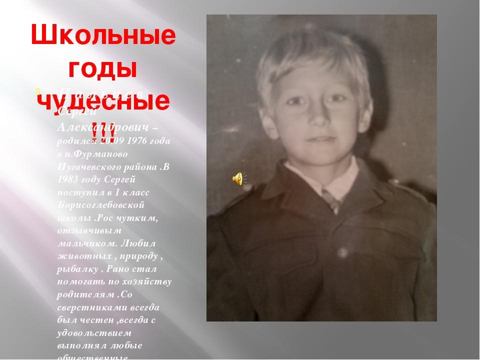 Школьные годы чудесные !!! П а л ь ц е в Сергей Александрович –родился 20.09...
