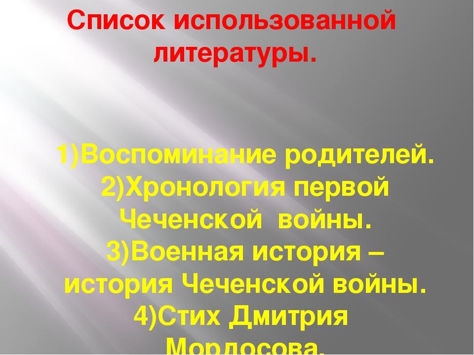 Список использованной литературы. 1)Воспоминание родителей. 2)Хронология перв...