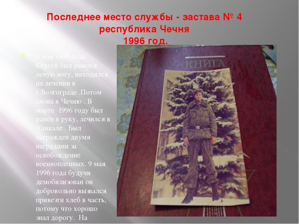 Последнее место службы - застава № 4 республика Чечня 1996 год. 4 мая 1995 го...