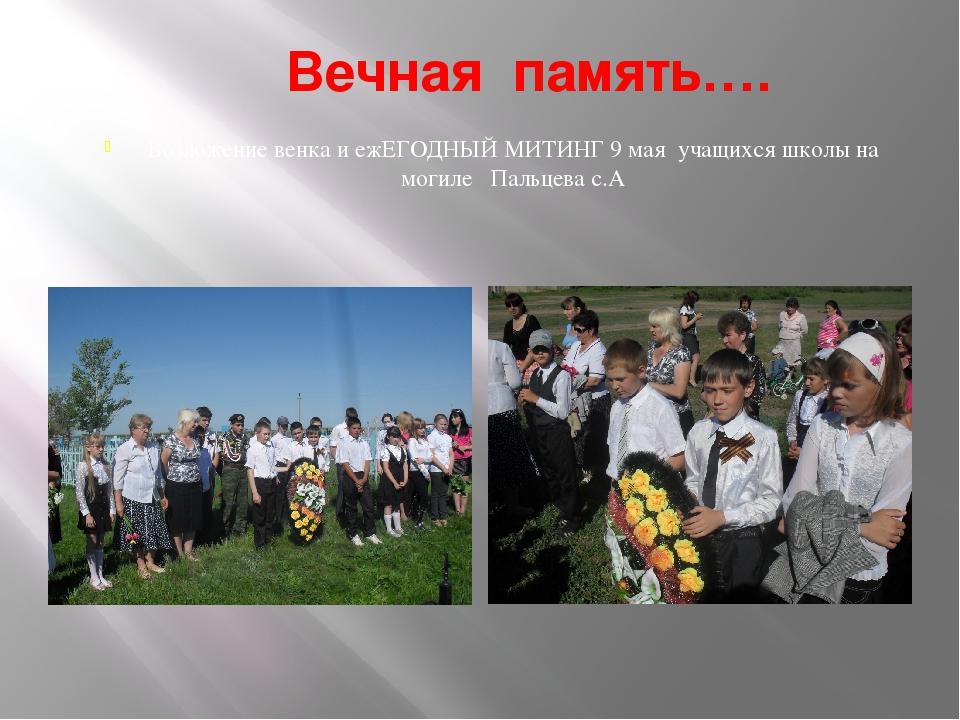 Вечная память…. Возложение венка и ежЕГОДНЫЙ МИТИНГ 9 мая учащихся школы на м...