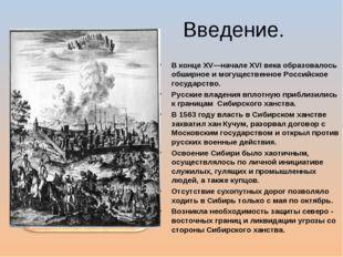 Введение. В конце XV—начале XVI века образовалось обширное и могущественное Р