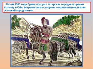 Летом 1583 года Ермак покорил татарские городки по рекам Иртышу и Оби, встре