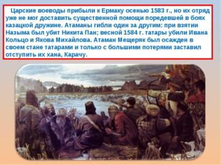 Царские воеводы прибыли к Ермаку осенью 1583 г., но их отряд уже не мог дост