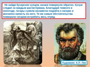 Не найдя бухарских купцов, казаки повернули обратно. Кучум следил за каждым