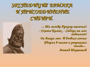ЭКСПЕДИЦИЯ ЕРМАКА И ПРИСОЕДИНЕНИЕ СИБИРИ. ... Мы голову Кучуму отсечем! - Ска