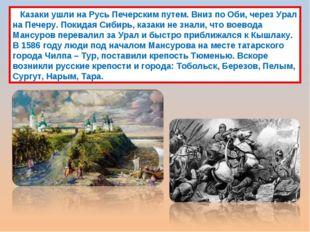 Казаки ушли на Русь Печерским путем. Вниз по Оби, через Урал на Печеру. Поки