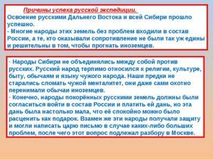 Причины успеха русской экспедиции. Освоение русскими Дальнего Востока и всей
