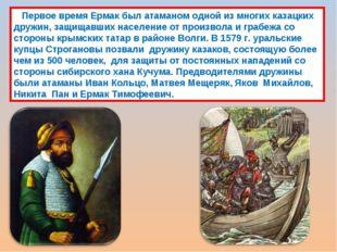 Первое время Ермак был атаманом одной из многих казацких дружин, защищавших